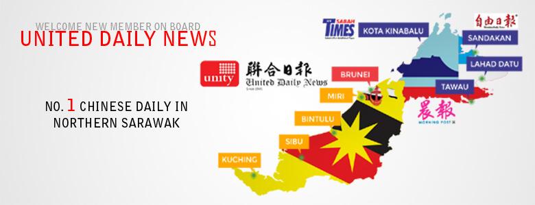 Chinese Newspaper in Miri Sarawak